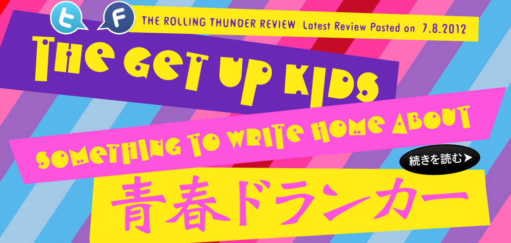 The Get Up KidsのSomething To Write Home About