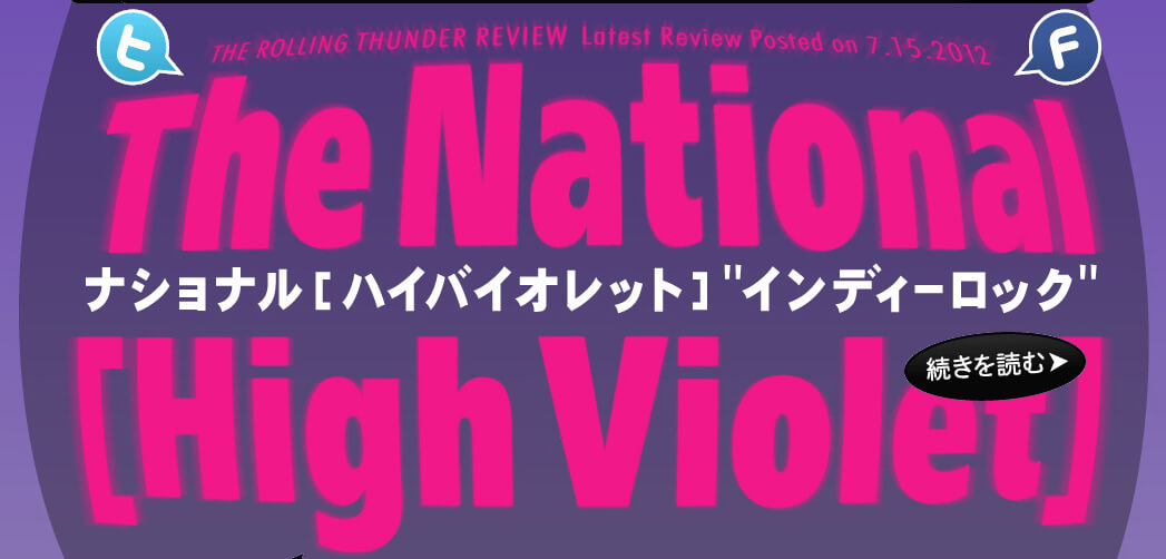 The NationalのHigh Violet
