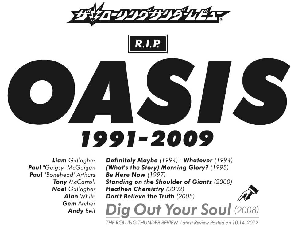 OasisのDig Out Your Soul