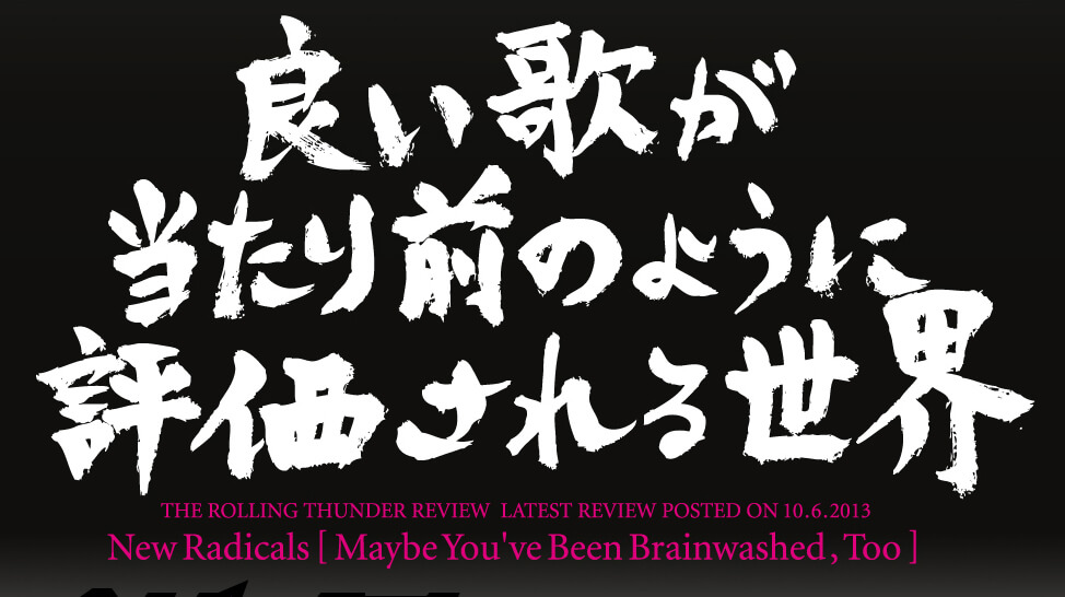 New RadicalsのMaybe You've Been Brainwashed, Too