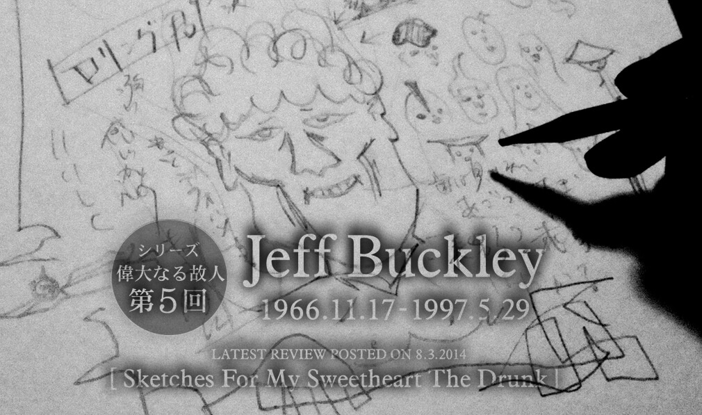 Jeff BuckleyのSketches For My Sweetheart The Drunk