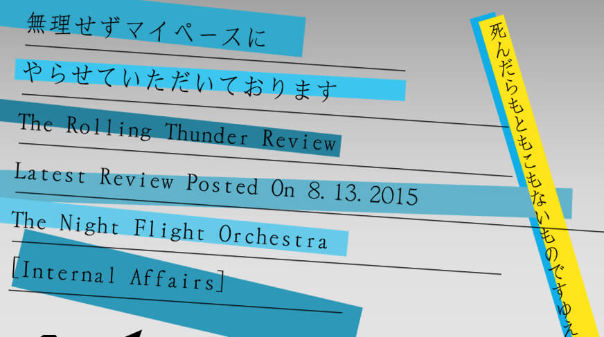 The Night Flight OrchestraのInternal Affairs