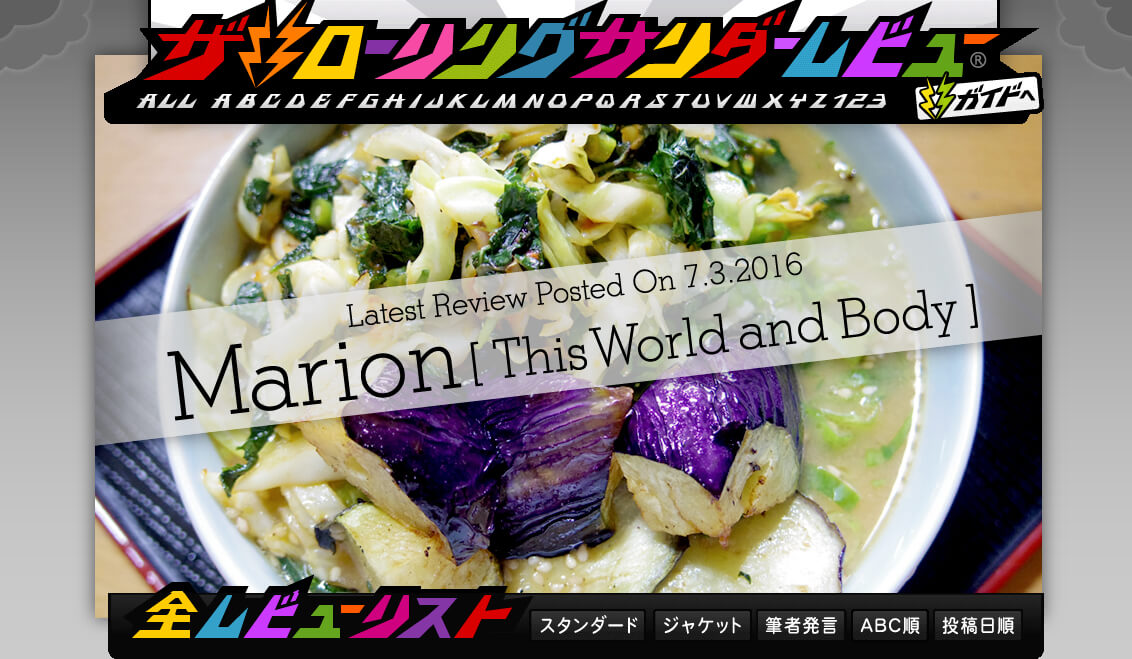 MarionのThis World And Body
