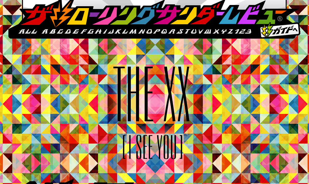 The xxのI See You